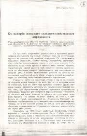 Санкт Петербургский государственный аграрный университет Приложение №3 к истории женского сельскохозяйственного образования