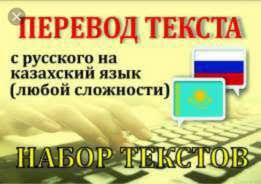 Дипломные Работы Услуги переводчика kz Переводы с русского на казахский и дипломные работы по физике