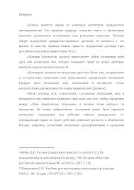 Понятие и виды договоров в гражданском праве РФ курсовая по  Это только предварительный просмотр