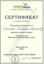 Сертифицированный Тренер aquaperm Персональный тренер в фитнес клубе