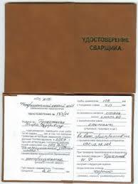 Г сургут купить диплом охранника го разряда ru Г сургут купить диплом охранника 4 го разряда ii
