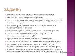 Презентация на тему Годовой отчет работы логопеда Мустяца К Е  3 выявление
