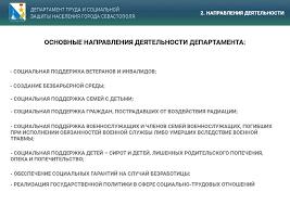 ОТЧЕТ Департамента труда и социальной защиты города Севастополя за  a2