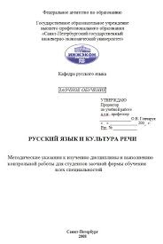 Контрольная работа по русскому языку и культуре речи реферат  Контрольная работа по русскому и культуре речи