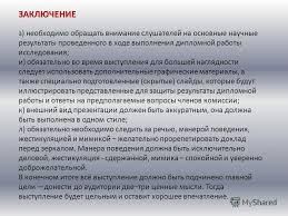 Презентация на тему СОЗДАНИЕ ПРЕЗЕНТАЦИИ ДЛЯ ЗАЩИТЫ ДИПЛОМНОЙ  23 ЗАКЛЮЧЕНИЕ з необходимо обращать внимание