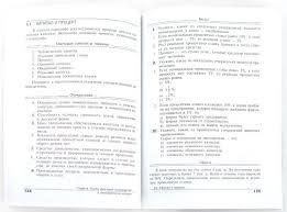 Решебник по экономике класс viehelltran english  Решебник по экономике 8 класс