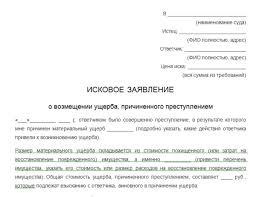 Заявление в полицию прокуратуру по факту мошенничества образец  Образец заявления в суд по факту мошенничества 1