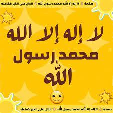 لا إله إلا الله محمد رسول الله - Home