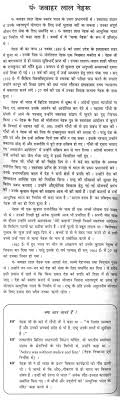 on jawaharlal nehru in hindi essay on jawaharlal nehru in hindi