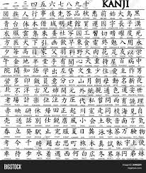 Kanji Alphabet Chart Kanji Alphabet Chart Quote Images Hd Free
