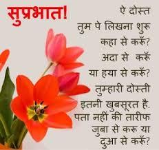 suprabhat wishes hindi good morning images