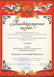 Награды университета дипломы грамоты и благодарственные письма благ 1 00101 jpg