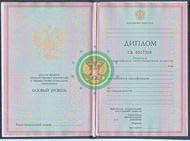 Заказать и купить диплом колледжа в России ry diplomer com Диплом колледжа техникума 2004 2009 год