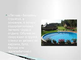 Презентация на тему Плавание Плавание  Летние бассейны строятся в основном в летних оздоровительных лагерях труд