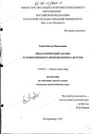 Диссертация на тему Педагогический анализ художественного  Диссертация и автореферат на тему Педагогический анализ художественного произведения о детстве