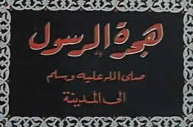 في رحاب الهجرة النبوية المباركة Images?q=tbn:ANd9GcSByxdzf0VclkZRRWULv799FrkksbzecrG2xv7SEvvY-ivU_oKXpQ