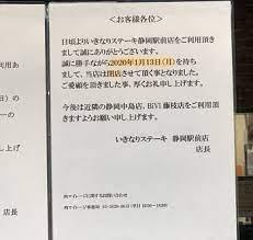 いきなり ステーキ 閉店 一覧