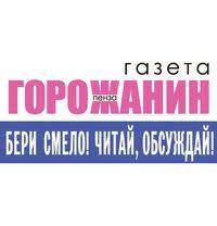 Газета Горожанин Пенза ВКонтакте Газета quot Горожанин Пенза quot