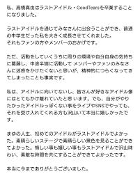 ラストアイドル2期生専用青春トレイン At Lastidol2ki Twitter