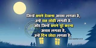 Quotes On Dreams In Hindi Best of Dreams Success Quotes In Hindi Hindi Shayari Pinterest Success