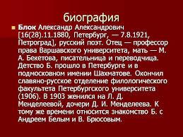 Скачать реферат по теме Блок Александр Александрович Биография  Полная биография блока реферат