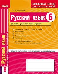 Русский язык класс Комплексная тетрадь для контроля знаний  Русский язык 6 класс Комплексная тетрадь для контроля знаний