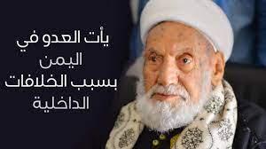يأت العدو بسبب الخلافات الداخلية - القاضي محمد بن إسماعيل العمراني