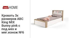 <b>Кровать</b> 3х размеров <b>ABC King MIX</b> Bunny pink c под.мех и мяг ...