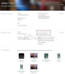 Контрольные секретные вопросы apple id Как сбросить изменить  Как сбросить изменить контрольные вопросы apple id