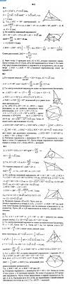 ГДЗ по геометрии класс Зив Б Г Контрольные работы  ГДЗ по геометрии 8 класс Зив Б Г Контрольные работы Контрольная работа 5