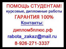 Решение контрольных по статистике в Рубцовске Контрольные по  Стоимость докторской диссертации в Краснодаре
