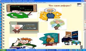 Новые информационные технологии в методике обучения русской  Студентам предлагается написать реферат резюме по небольшому фрагменту А Матвеева История человечества и социально экономические причины первых