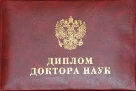 Диплом доктора наук купить в Москве с курьерской доставкой Диплом доктора наук купить в