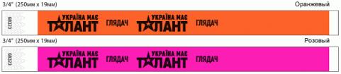 Контрольные браслеты по самым низким ценам в Украине Наши последние работы