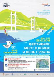 фестиваль мост в корею и день пусана