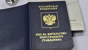 Права гражданина с внж в московской области