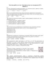 Тренировочный тест по теме Электростатика  Электростатика зачетная работа