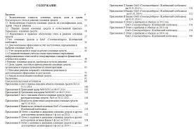 Содержание дипломных курсовых и других работ Пути повышения эффективности логистической деятельности ОАО Гомсельмаш