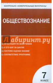 Контрольно измерительные материалы Обществознание класс   Контрольно измерительные материалы Обществознание 7 класс