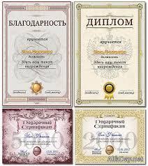 скачать грамоты дипломы благодарности сертификаты бесплатно и  Диплом благодарность и подарочные сертификаты