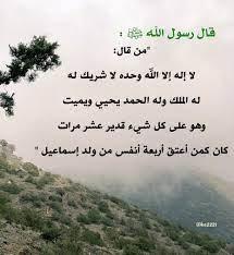 فضل لا اله الا الله وحده لا شريك له له الملك وله الحمد وهو على كل شيء قدير