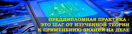 БГУИР Кафедра ПИКС Преддипломная практика Преддипломная практика