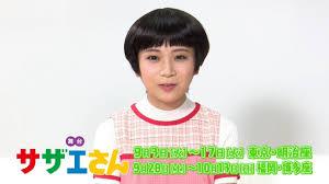 乃木坂46秋元真夏 サムネだけで笑える 舞台サザエさんメッセージ