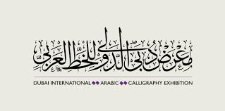 dubai international calligraphy exhibition 2017