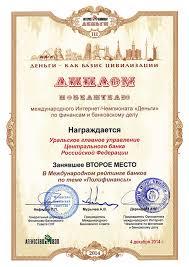 й Международный Интернет Чемпионат Деньги декабря г   2 место Уральское главное управление Центрального банка Российской Федерации Диплом