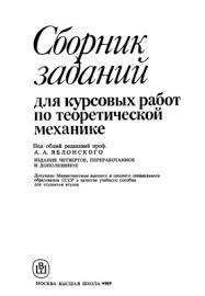 Решебник яблонский сборник курсовых работ по теоретической механике