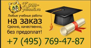 ru Отзывы Биржа курсовых и дипломных проектов webkursovik ru kot ucheniy ru
