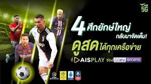 beIN SPORTS ให้คุณได้ติดตามชมฟุตบอลลีกดัง ดูสดได้ทุกเครือข่ายที่ AIS PLAY -  YouTube