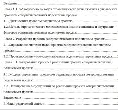 diplom shop ru Официальный сайт Здесь можно скачать   подсистемы продаж скачать курсовую Совершенствование подсистемы продаж диагностика проблем подсистемы продаж планирование процесса реализации проекта