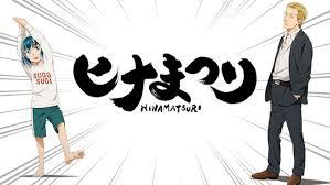 「ヒナまつり アニメ」の画像検索結果